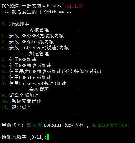 BBR原版/BBR魔改/BBR plus/锐速 四合一(一键/切换)脚本
